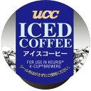 キューリグ・エフィー UCC アイスコーヒー ブリュースターK-Cupパック 12杯 SC9001