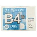 ソフトカードケース B4