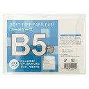 ソフトカードケース B5