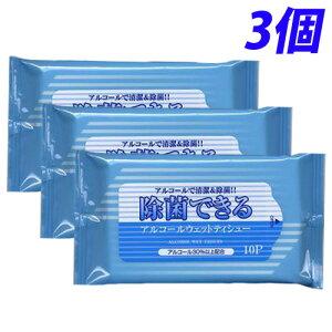【枚数限定★100円OFFクーポン配布中】除菌できるウェットティッシュ 10枚×3P