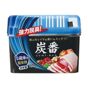 【枚数限定★100円OFFクーポン配布中】炭番 冷蔵庫用脱臭