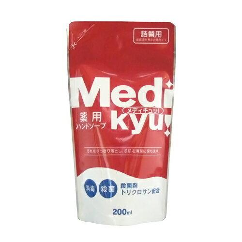 薬用ハンドソープ メディキュ 詰替用 200ml