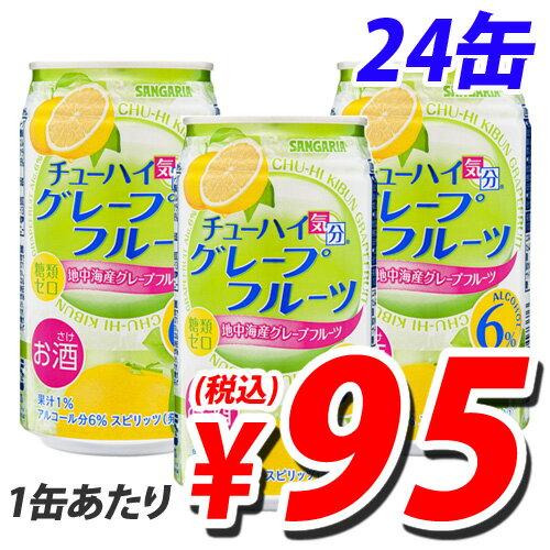 サンガリアチューハイ気分グレープフルーツ350ml×24缶