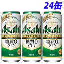 アサヒ スタイルフリー 500ml×24缶 発泡酒 お酒 酒 缶ビール 缶飲料 アルコール【送料無料(一部地域除く)】