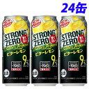 サントリー ストロングゼロ ビターレモン 500ml×24缶