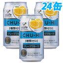 神戸居留地チューハイ グレープフルーツ 糖類ゼロ 350ml 24缶 【送料無料!】