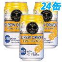 神戸居留地カクテルアワー スクリュードライバー 350ml 24缶 【FS_708-7】【FD】【送料無料!】