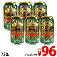 ユーロホップ ベルギー産 330ml 72缶