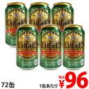 ユーロホップ ベルギー産 330ml 72缶【送料無料(一部