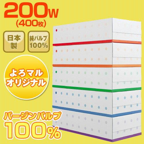 【日本製】ボックスティッシュペーパー 200組 1パック キラットオリジナル...:onestep:10000615