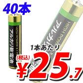アルカリ乾電池 単4形 40本 キラットオリジナル