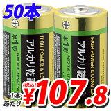アルカリ乾電池 単1形 50本 キラットオリジナル