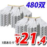 KILAT 軍手 480双 【HLSDU】