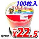 HI DISC 録画用DVD-R【100枚】16倍速 4.7GB スピンドリケース CPRM ワイド印刷対応