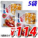 兼由 さんまの味噌煮 95g×5袋