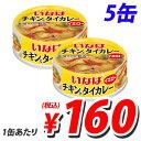 いなば チキンとタイカレー(イエロー) 125g×5缶