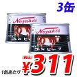 川商フーズ ノザキのコンビーフ 100g×3缶