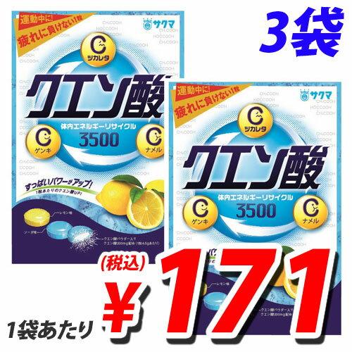 サクマ クエン酸キャンデー 80g×3袋