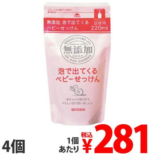 ミヨシ石鹸無添加泡で出てくるベビー石鹸詰め替え用220ml×4個