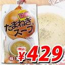 【賞味期限:18.12.07】谷貝食品 国産たまねぎスープ ...