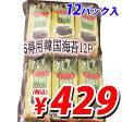 福富 オリーブ油で焼いた韓国のり(黒豆粉入り)12パック入