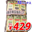 【賞味期限:19.01.02】福富 オリーブ油で焼いた韓国のり(黒豆粉入り)12パック入