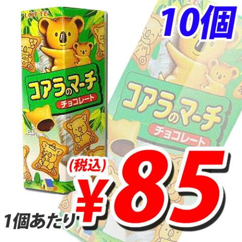 【賞味期限:18.10.31】ロッテ コアラのマーチ 50g 10個