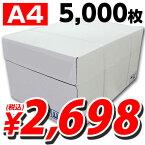高白色コピー用紙 A4 5000枚 【HLS_DU】