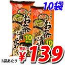 【枚数限定★100円OFFクーポン配布中】大森屋 お茶漬け亭 10袋(100食入)