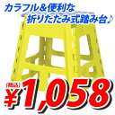 【1/22(日)10:00から★100円OFFクーポン配布】折りたたみ式踏み台『クラフタースツールL』高さ39cm(イエロー)