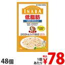 イナバ 低脂肪パウチ とりささみ&ミックス野菜 RD-04 80g×48個