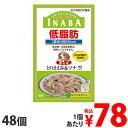 イナバ 低脂肪パウチ とりささみ&ツナ・野菜 RD-08 80g×48個