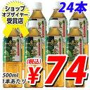 幸香園 緑茶500ml 24本 ※お一人様2箱まで