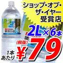 水 ミネラルウォーター楽天24時間受付中!熊野古道の水2リットル6本 水 ミネラルウォーター ※お一人様1箱限り