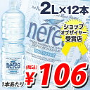 1本あたり98円(税抜) 水・ミネラルウォーターナチュラルミネラルウォーター 大自然が育んだおいしい水 ネレア 2L 12本 ※お一人様1点限り