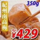 紀州南高梅 和歌山県産 つぶれ梅 はちみつ 350g