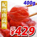紀州南高梅 和歌山県産 つぶれ梅 しそ 400g