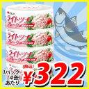 お得な4缶パック ツナ マグロ フレーク 水産物加工品 缶詰 瓶詰 食品 魚 保存食