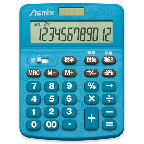 アスカ ASMIX 消費税電卓 ブルー C1231B
