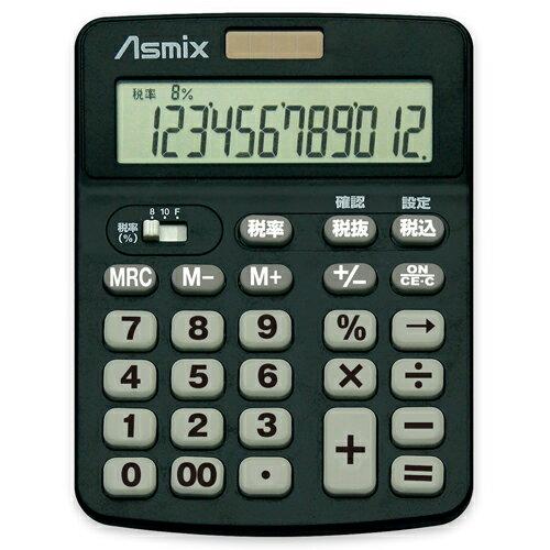 アスカ ASMIX 消費税電卓 ブラック C1231BK