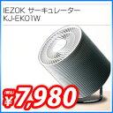 送料無料!ツインバード IEZOK サーキュレーター KJ-EK01W 【smtb-k】【kb】【送料無料!】