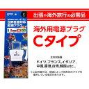 【海外旅行で大活躍!!】海外用電源プラグ Cタイプ...