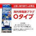 【海外旅行で大活躍!!】海外用電源プラグ Oタイプ...