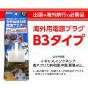 【海外旅行で大活躍!!】海外用電源プラグ B3タイプ...