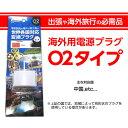 【海外旅行で大活躍!!】海外用電源プラグ O2タイプ...