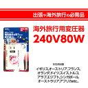 【海外旅行で大活躍!!】海外旅行用 変圧器240V80W【送...
