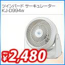 送料無料!ツインバード サーキュレーター KJ-D994W 【smtb-k】【kb】【送料無料!】