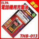 ELPA電話機用充電池THB-013(サンヨー、岩崎通信用)