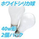 【枚数限定★100円OFFクーポン配布中】白熱電球ホワイトシリカ球 40W形 2個パック LW100V36WGE2PK