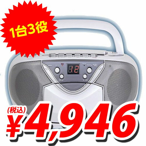 CDラジカセ【お買得&アナログ大好き】イースト CDラジカセ CD-39-W【送料無料(一…...:onestep:10095654